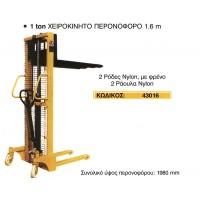 ΠΕΡΟΝΟΦΟΡΟ 43016